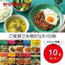 【公式 楽天限定 食べ比べ】ヤマモリ タイカレー と ガパオ 10個セット | レトルトカレー カレー グリーンカレー マッ…