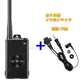アルインコ(ALINCO) DJ-DPX1 KA(カーボンブラック) 5W + イヤホンマイクEME-70Aセット