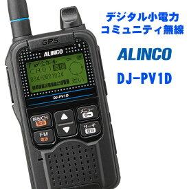 アルインコ(ALINCO) DJ-PV1D デジタル小電力コミュニティ無線トランシーバー