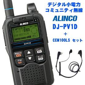 アルインコ(ALINCO) DJ-PV1D デジタル小電力コミュニティ無線トランシーバー + イヤホンマイクCEM100LS セット