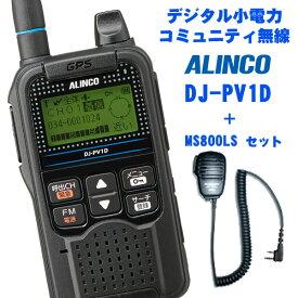 アルインコ(ALINCO) DJ-PV1D デジタル小電力コミュニティ無線トランシーバー + スピーカーマイクMS800LS セット