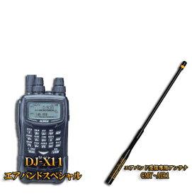 アルインコ(ALINCO) DJ-X11A エアバンドスペシャル CMY-AIR1セット