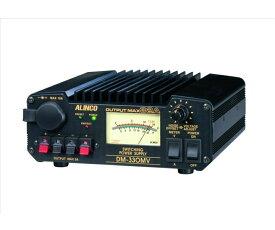 アルインコ(ALINCO) DM-330MV Max 32A 無線機器用安定化電源器