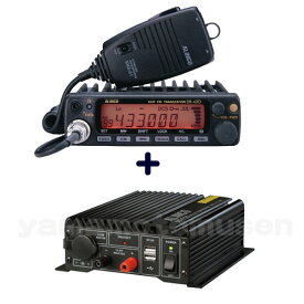 アルインコ(ALINCO) DR-420DX + DC-DCコンバータ DT-920 セット
