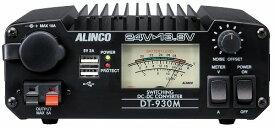アルインコ(ALINCO) DT-930M 30A級スイッチング方式 DCDCコンバーター
