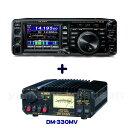 ヤエス(八重洲無線) FT-991AM 50W HF/50/144/430MHz帯オールモードトランシーバー + アルインコ DM-330MV 安定化電源 …