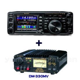 ヤエス(八重洲無線) FT-991AM 50W HF/50/144/430MHz帯オールモードトランシーバー + アルインコ DM-330MV 安定化電源 セット