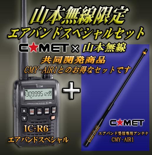 IC-R6 アイコム(ICOM)+ CMY-AIR1エアバンドスペシャルセット広帯域 ハンディ受信機