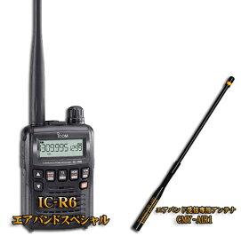 アイコム(ICOM) IC-R6+ CMY-AIR1エアバンドスペシャルセット広帯域 ハンディ受信機