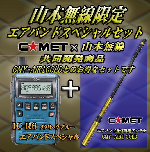 【5月末まで期間限定価格】IC-R6 メタリックブルー アイコム(ICOM)+ CMY-AIR1 GOLDエアバンドスペシャルセット