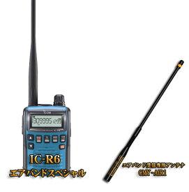 アイコム(ICOM) IC-R6メタリックブルー +CMY-AIR1エアバンドスペシャルセット