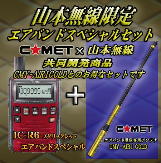 【5月末まで期間限定価格】IC-R6 メタリックレッド アイコム(ICOM)+ CMY-AIR1 GOLDエアバンドスペシャルセット