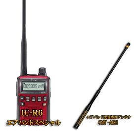 アイコム(ICOM) IC-R6メタリックレッド+CMY-AIR1エアバンドスペシャルセット