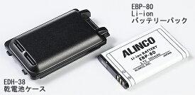 アルインコ(ALINCO) EBP-80 リチウムイオンバッテリーパック