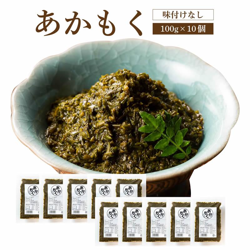 あかもく 100g×10個セット   ( ヤマモト食品 送料無料 海藻 ぎばさ アカモク ギンバソウ ナガモ フコイダン スーパー海藻 スーパーフード )