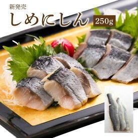 しめにしん 250g ( お取り寄せ 酒の肴 青森県 お土産 ヤマモト食品 ニシン 鰊 )