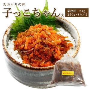 子っこちゃん2kg ( ご飯のお供 お取り寄せ 酒の肴 漬物 青森県 お土産 ねぶた祭り ヤマモト食品 カラフト ししゃも )