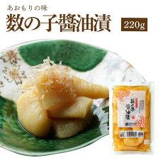 数の子醤油漬220g【ねぶた漬のヤマモト食品】【かずのこ】【数の子】