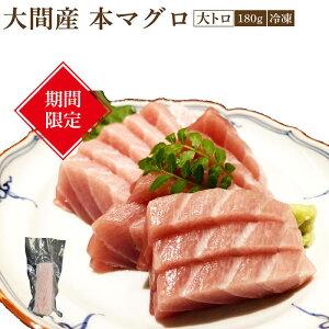 大間産 マグロ 大トロ180g 【要冷凍約7日】