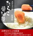 ギフトたらこ醤油漬無着色200g【ねぶた漬のヤマモト食品】