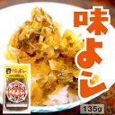味よし135g【ねぶた漬のヤマモト食品】