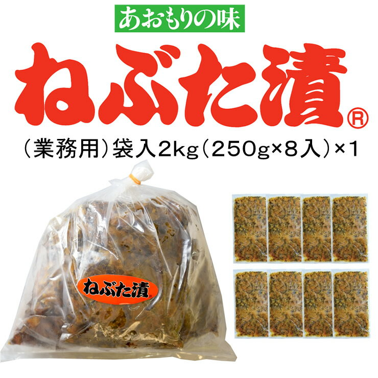 ねぶた漬2kg(業務用) 【ねぶた漬け ねぶたづけ】
