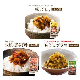 味よし60周年セット 【味/味唐/味プラ 小袋タイプ 3種類を各5個】送料無料