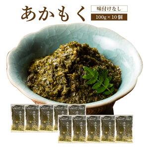 あかもく 100g×10個セット   ( 海藻 ぎばさ アカモク ギンバソウ ナガモ フコイダン スーパー海藻 スーパーフード ヤマモト食品 )