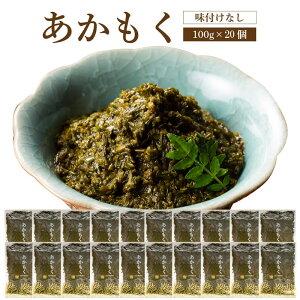 あかもく 100g×20個セット   ( 送料無料 海藻 ぎばさ アカモク ギンバソウ ナガモ フコイダン スーパー海藻 スーパーフード ヤマモト食品 )