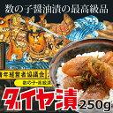 ダイヤ漬250g【ねぶた漬のヤマモト食品】