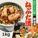 ねぶた漬1kg【ねぶた漬け】【製造元のヤマモト食品】【青森お土産】