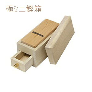 【送料無料】極 ミニ鰹箱(代引き不可商品)