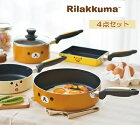 【送料無料】リラックマキッチンフルセット4P(代引き不可商品)