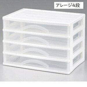 アレージ引き出しこものBOX4段(代引き不可商品)