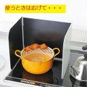 【送料無料】使うときだけ!レンジガード(代引き不可)/ガスコンロガード/天ぷらガード