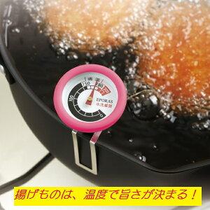 揚げ物専用温度計カバー付ピンク(代引き不可)