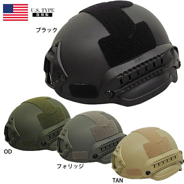 セール中 YMCLKYオリジナル 米軍タイプ MICH 2002 ヘルメット 【OD】【ブラック】【TAN】【フォリッジ】