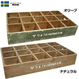 YMCLKYオリジナル スウェーデン軍タイプ ウッド コレクションボックス 15SPT