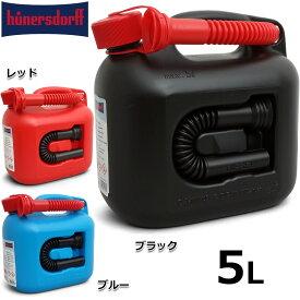 sale Hunersdorff ヒューナースドルフ PREMIUM キャニスター ポリタンク 5L 3色 ウォータータンク 給油缶 灯油タンク