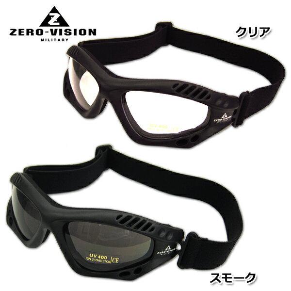 ZERO VISION ZV-101 タクティカルゴーグル 【クリア】【スモーク】