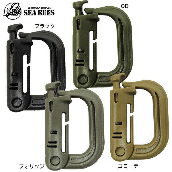 メール便OK YMCLKYオリジナル D型 クライムロック EE377YN【TKA】
