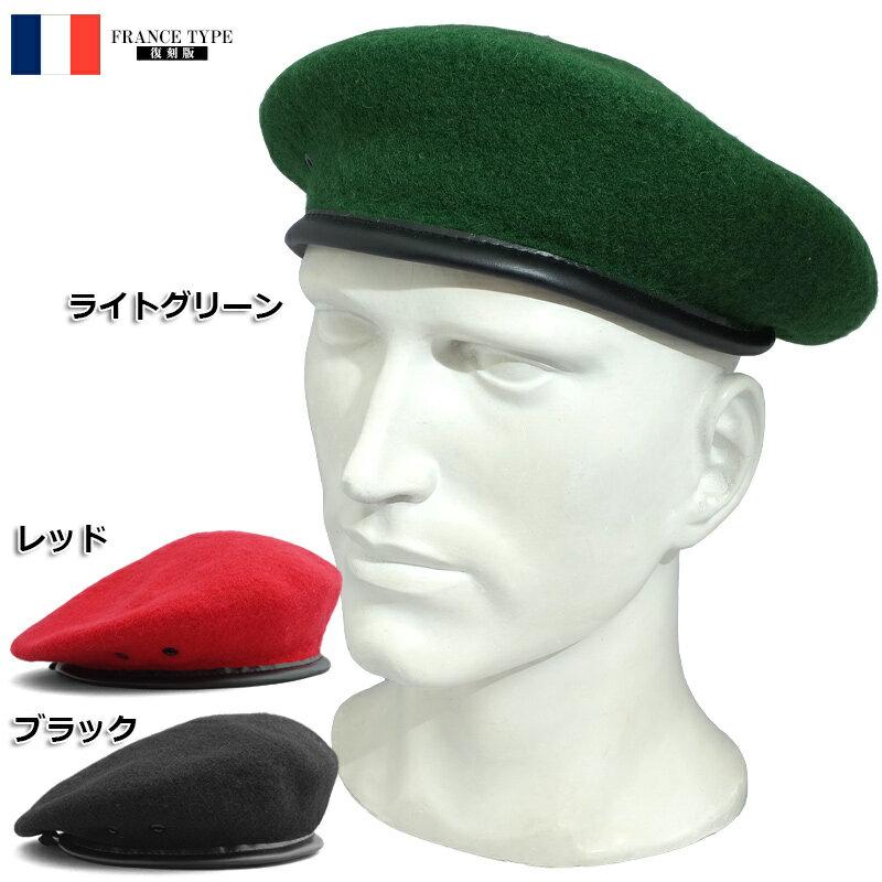 メール便OK YMCLKYオリジナル フランス軍タイプ ベレー帽 ミリタリー 【ライトグリーン】【オリーブ】【レッド】【ブラック】