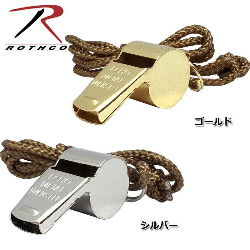 ロスコ・Rothco GIタイプ ホイッスル【10356 シルバー】【10366 ゴールド】