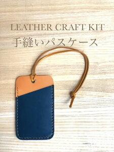 【動画レッスン付き】レザークラフトキット 手縫いパスケース
