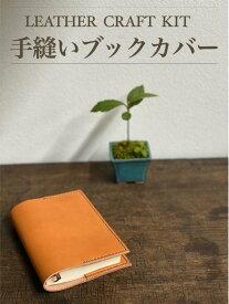 【動画レッスン付き】レザークラフトキット手縫いブックカバー 製作キット(文庫本)
