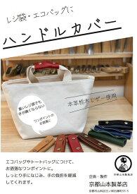 【栃木レザー】ハンドル ホルダー ロング