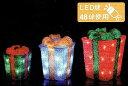 LEDクリスタルモチーフ3連プレゼントボックス【イルミネーション】