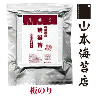 山本海藻店拉麵女孩 (板膠 50 分鐘) 水稻 Oni girazu 手卷壽司