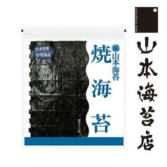 山本海藻店全判烤的飯團到手卷壽司 Oni girazu
