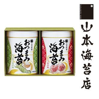 Otsumami Nori assortment - Flavored seaweed (sesame, sour plum) (otumami2kan)
